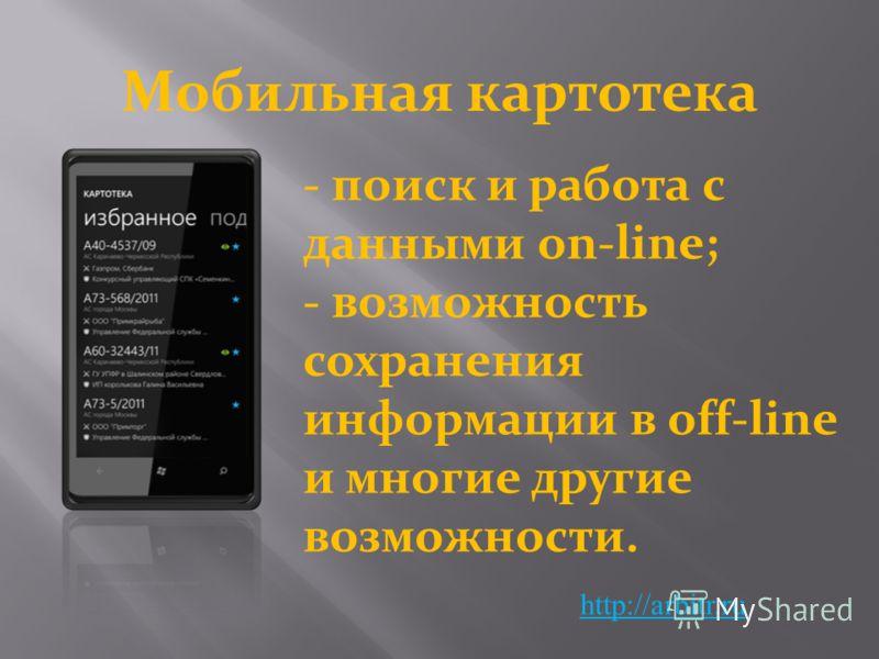 http://arbitr.ru Мобильная картотека - поиск и работа с данными on-line; - возможность сохранения информации в off-line и многие другие возможности.