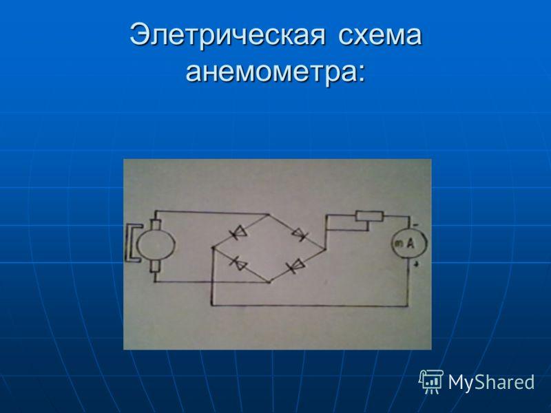 Элетрическая схема анемометра:
