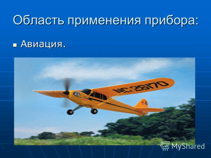 Область применения прибора: Авиация. Авиация.
