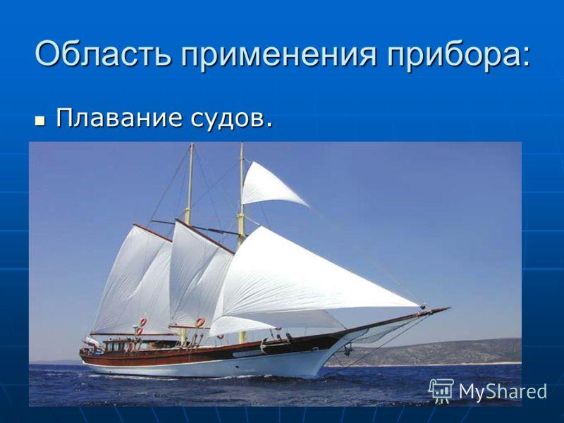 Область применения прибора: Плавание судов. Плавание судов.