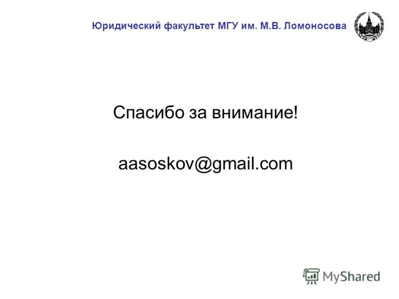 Спасибо за внимание! aasoskov@gmail.com Юридический факультет МГУ им. М.В. Ломоносова