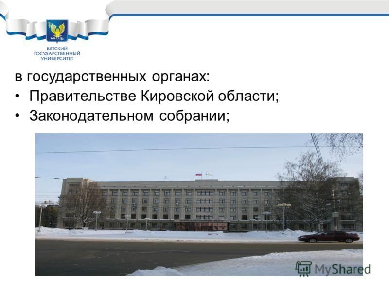 в государственных органах: Правительстве Кировской области; Законодательном собрании;