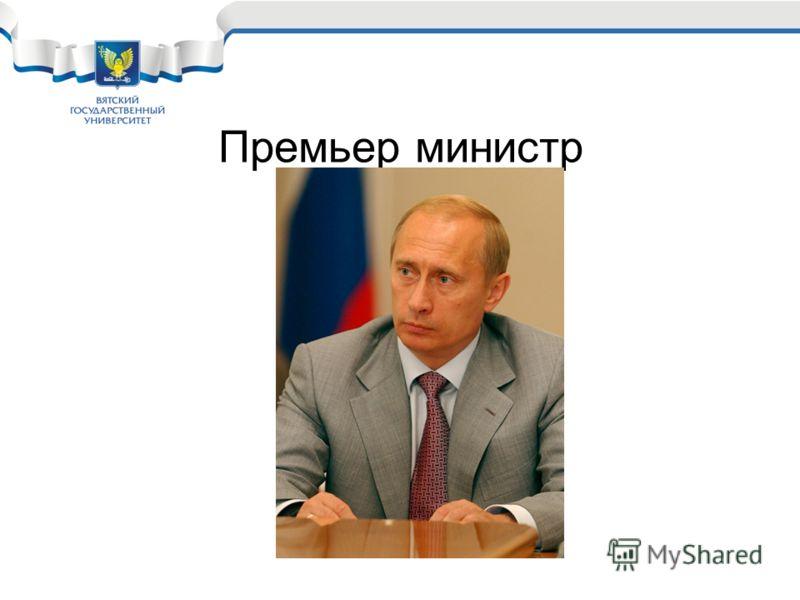 Премьер министр