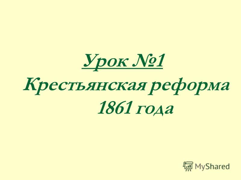 Урок 1 Крестьянская реформа 1861 года