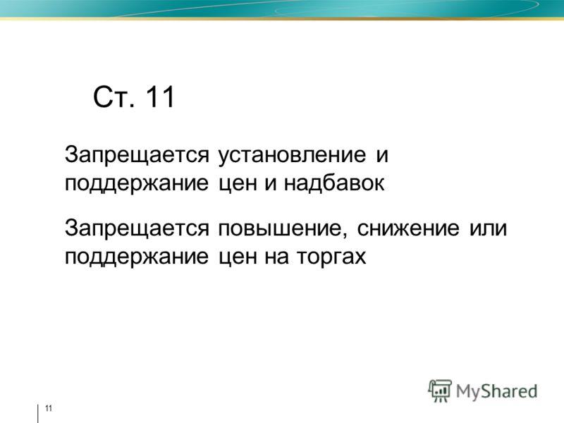 11 Ст. 11 Запрещается установление и поддержание цен и надбавок Запрещается повышение, снижение или поддержание цен на торгах