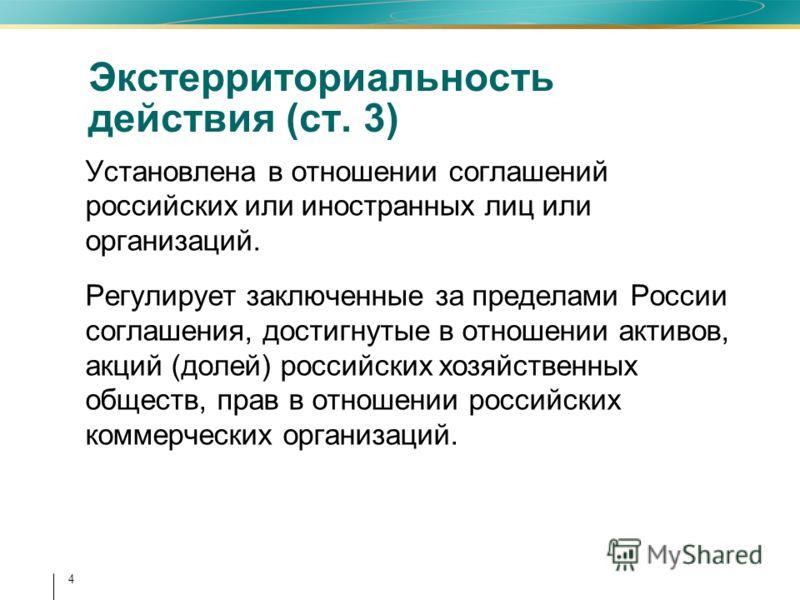 4 Экстерриториальность действия (ст. 3) Установлена в отношении соглашений российских или иностранных лиц или организаций. Регулирует заключенные за пределами России соглашения, достигнутые в отношении активов, акций (долей) российских хозяйственных