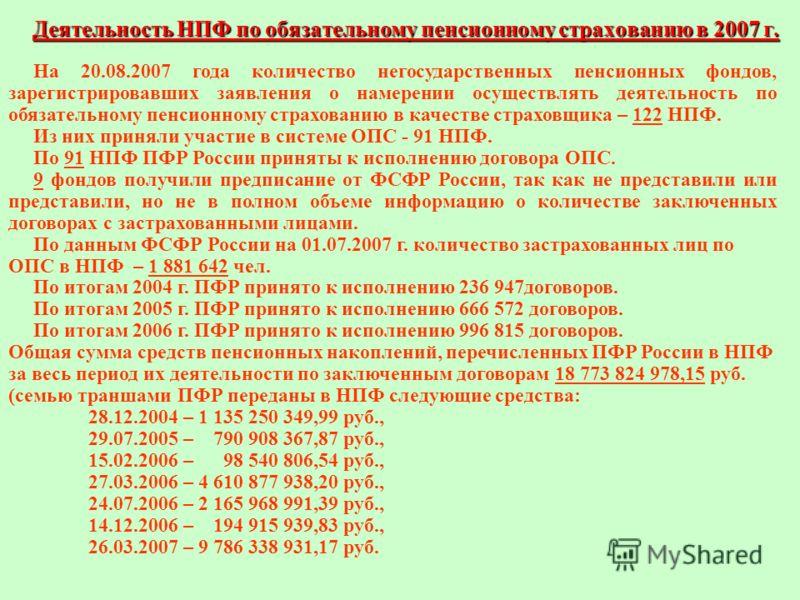 Деятельность НПФ по обязательному пенсионному страхованию в 2007 г. На 20.08.2007 года количество негосударственных пенсионных фондов, зарегистрировавших заявления о намерении осуществлять деятельность по обязательному пенсионному страхованию в качес