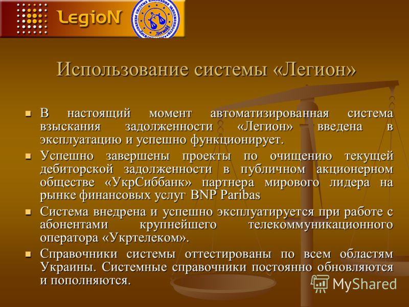 Использование системы «Легион» В настоящий момент автоматизированная система взыскания задолженности «Легион» введена в эксплуатацию и успешно функционирует. В настоящий момент автоматизированная система взыскания задолженности «Легион» введена в экс