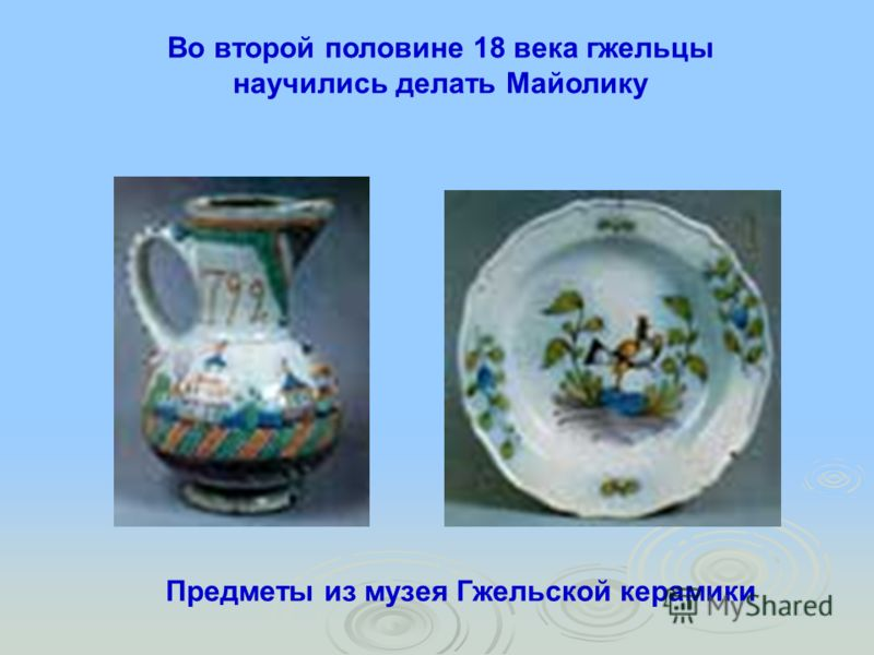 Во второй половине 18 века гжельцы научились делать Майолику Предметы из музея Гжельской керамики