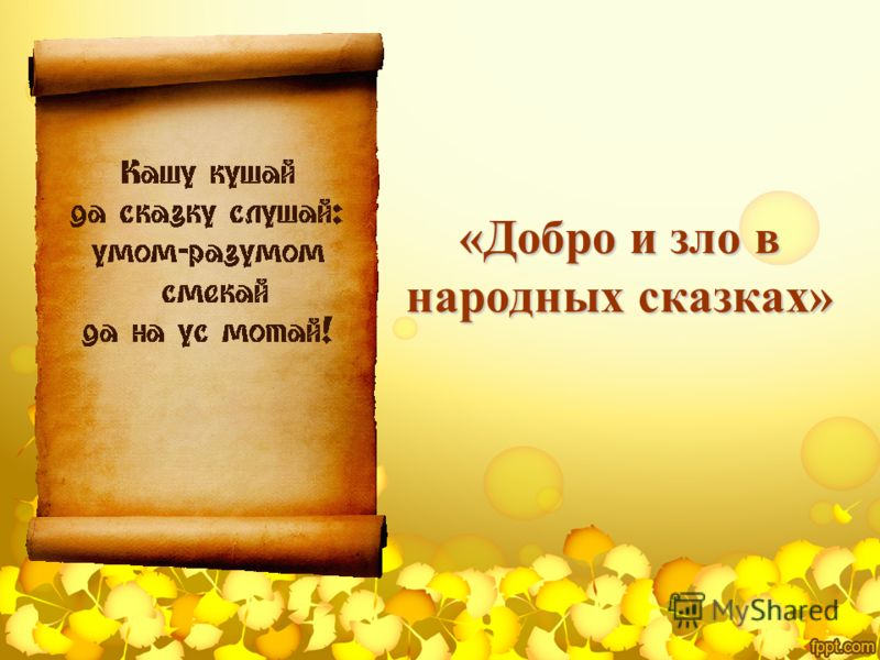 Презентация на тему Добро и зло в народных сказках Содержание  1 Добро и зло в народных сказках