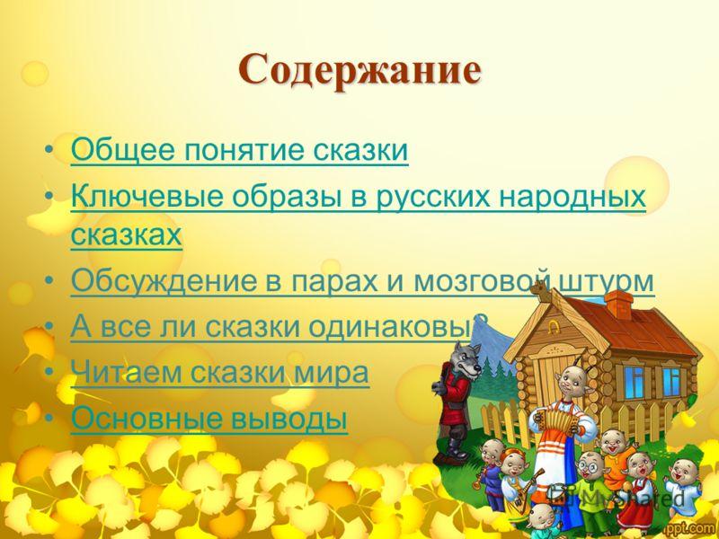 Презентация на тему Добро и зло в народных сказках Содержание  2 Содержание