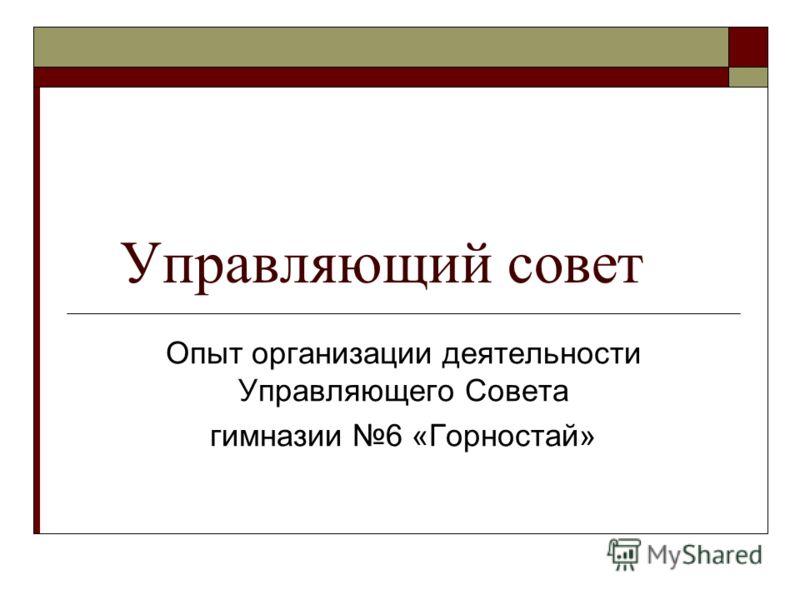 Управляющий совет Опыт организации деятельности Управляющего Совета гимназии 6 «Горностай»
