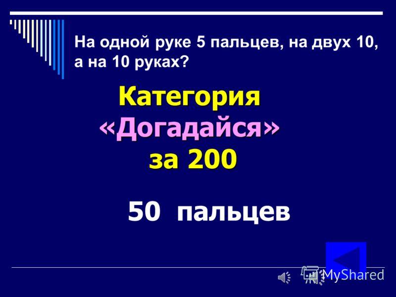 Что легче: один килограмм ваты или один килограмм железа? Категория«Догадайся» за 100 Один килограмм ваты равен по весу одному килограмму железа