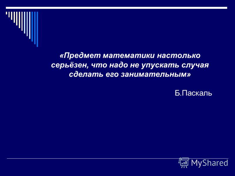 Математическая викторина 7 КЛАСС Математическая викторина 2011