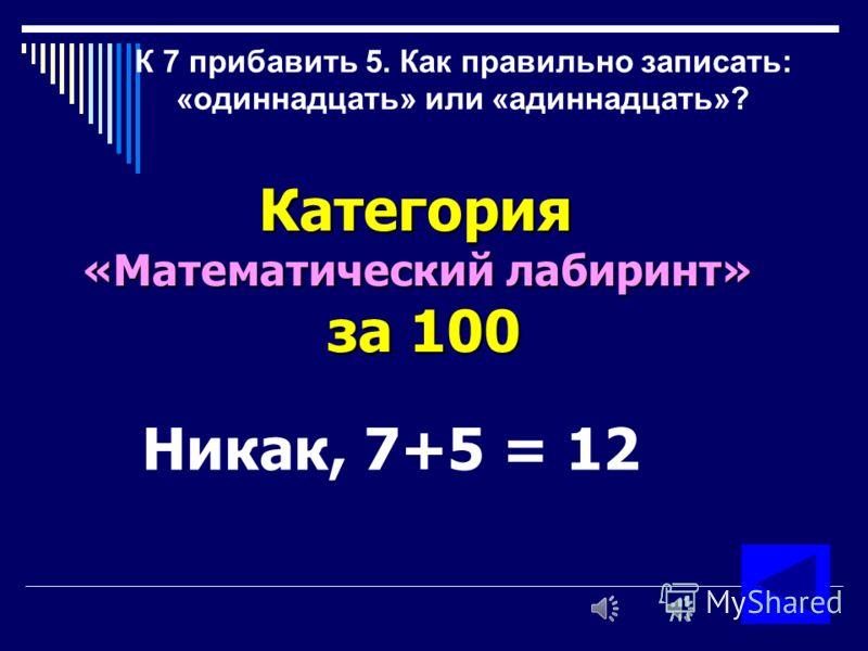 Математика викторина 7 класс