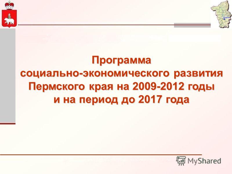 Программа социально-экономического развития Пермского края на 2009-2012 годы и на период до 2017 года