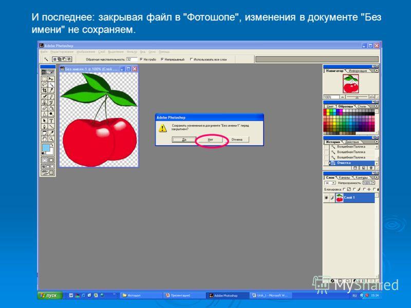 И последнее: закрывая файл в Фотошопе, изменения в документе Без имени не сохраняем.
