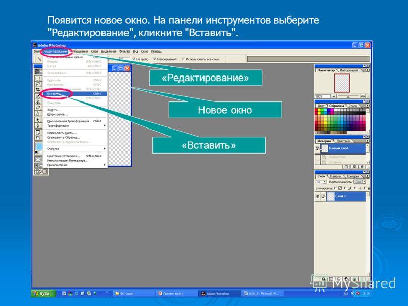 Появится новое окно. На панели инструментов выберите Редактирование, кликните Вставить. Новое окно «Редактирование» «Вставить»