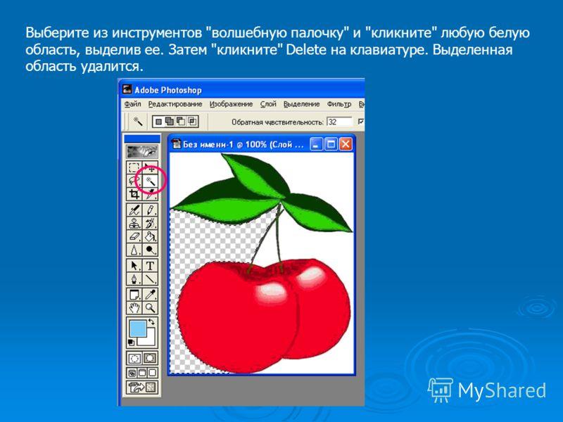 Выберите из инструментов волшебную палочку и кликните любую белую область, выделив ее. Затем кликните Delete на клавиатуре. Выделенная область удалится.