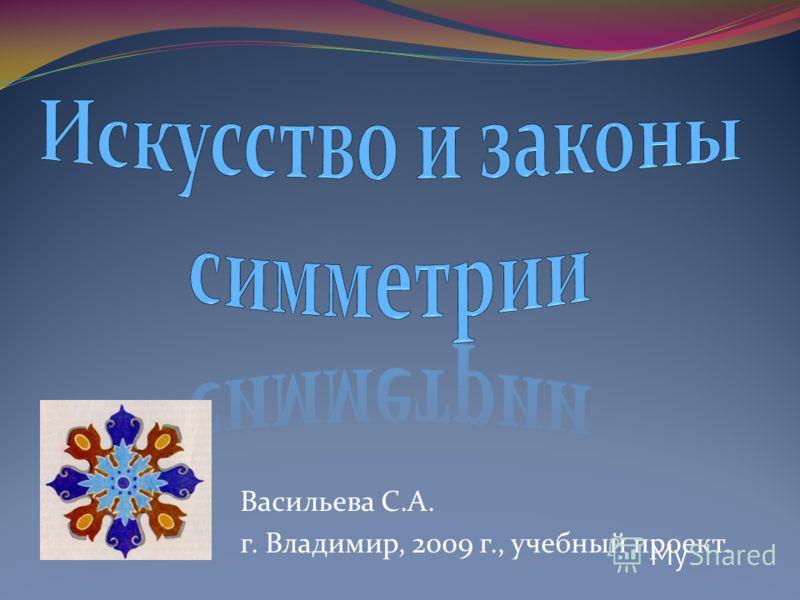 Васильева С.А. г. Владимир, 2009 г., учебный проект.