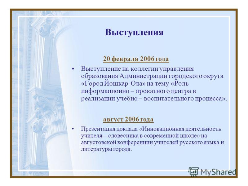 Выступление на коллегии управления образования Администрации городского округа «Город Йошкар-Ола» на тему «Роль информационно – прокатного центра в реализации учебно – воспитательного процесса». 20 февраля 2006 года август 2006 года Презентация докла