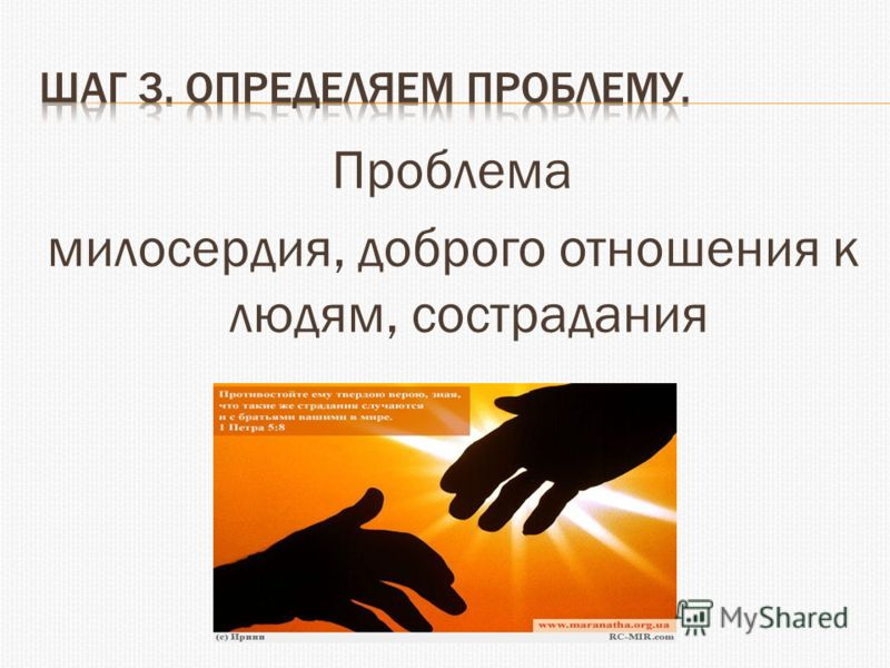 Проблема милосердия, доброго отношения к людям, сострадания
