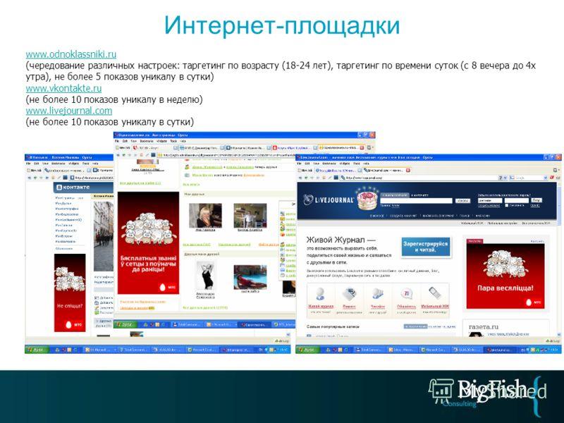 Интернет-площадки www.odnoklassniki.ru (чередование различных настроек: таргетинг по возрасту (18-24 лет), таргетинг по времени суток (с 8 вечера до 4х утра), не более 5 показов уникалу в сутки) www.vkontakte.ru (не более 10 показов уникалу в неделю)