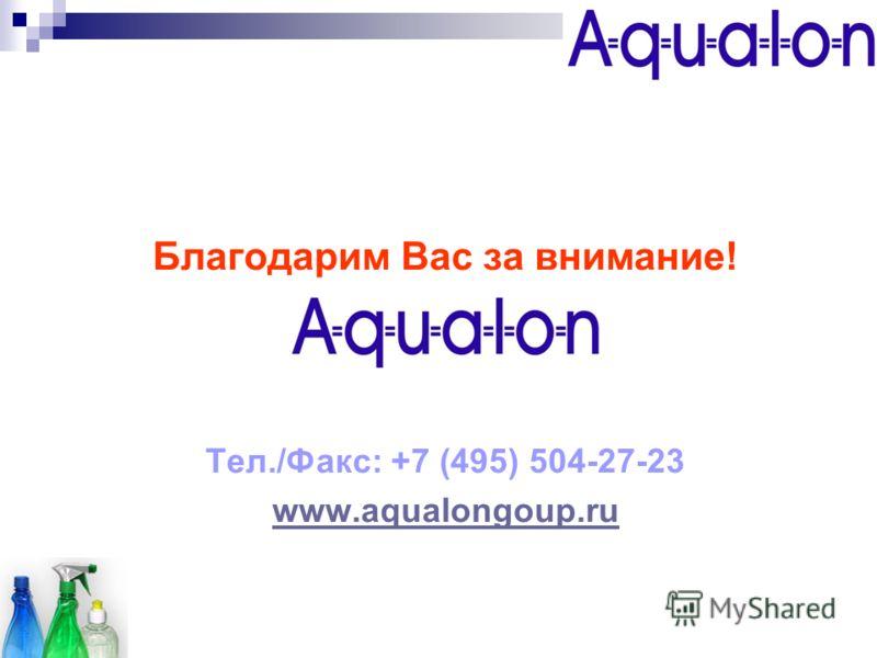 Благодарим Вас за внимание! Тел./Факс: +7 (495) 504-27-23 www.aqualongoup.ru