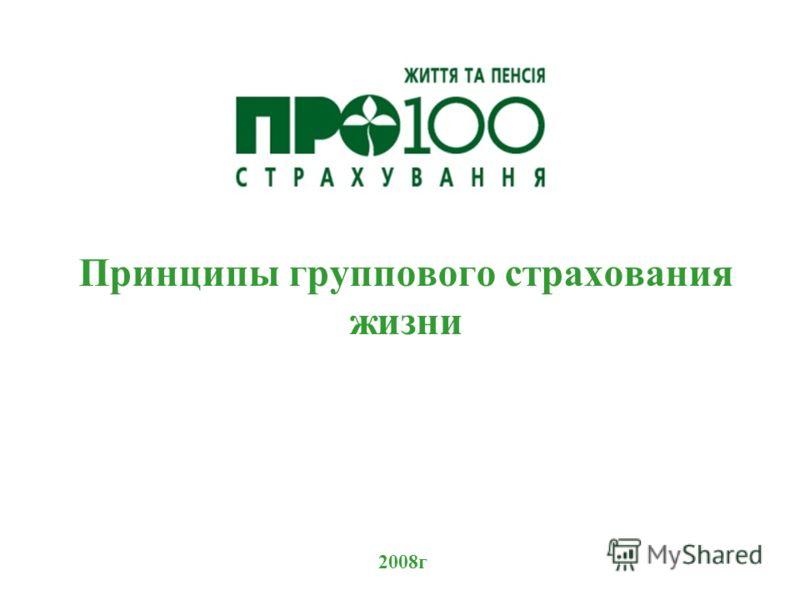 Принципы группового страхования жизни 2008г