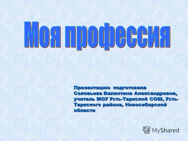 Презентацию подготовила Соловьева Валентина Александровна, учитель МОУ Усть-Таркской СОШ, Усть- Таркского района, Новосибирской области