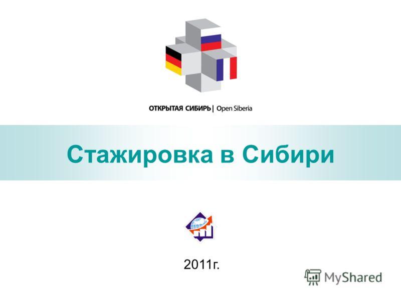 Стажировка в Сибири 2011г.