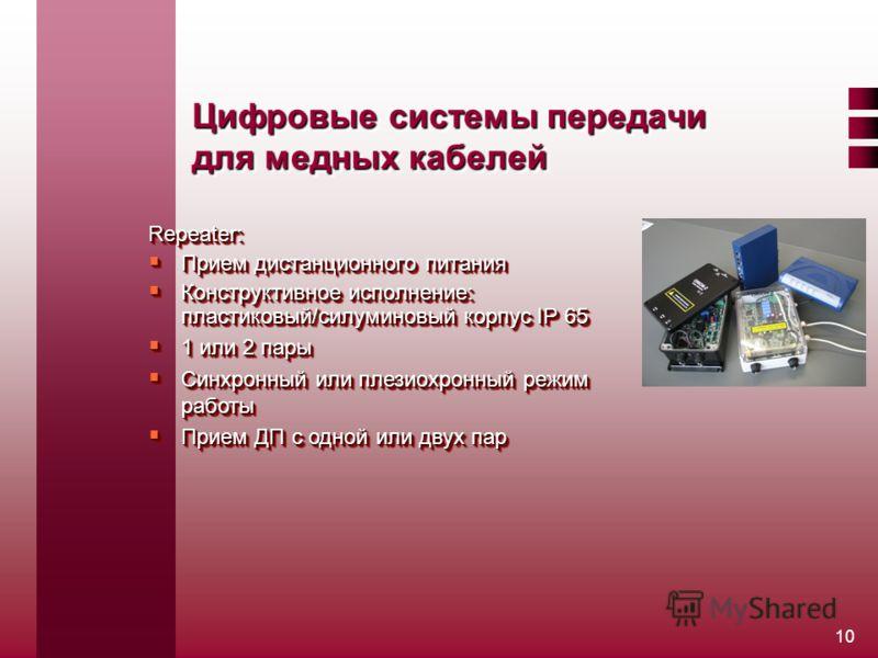 10 Цифровые системы передачи для медных кабелей Repeater: Прием дистанционного питания Прием дистанционного питания Конструктивное исполнение: пластиковый/силуминовый корпус IP 65 Конструктивное исполнение: пластиковый/силуминовый корпус IP 65Repeate