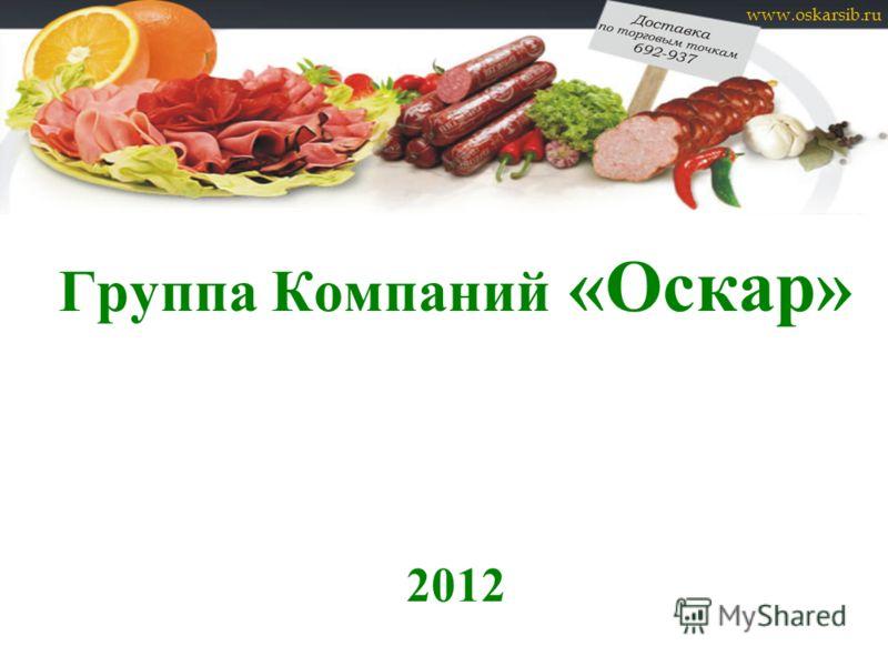 Группа Компаний «Оскар» 2012 www.oskarsib.ru