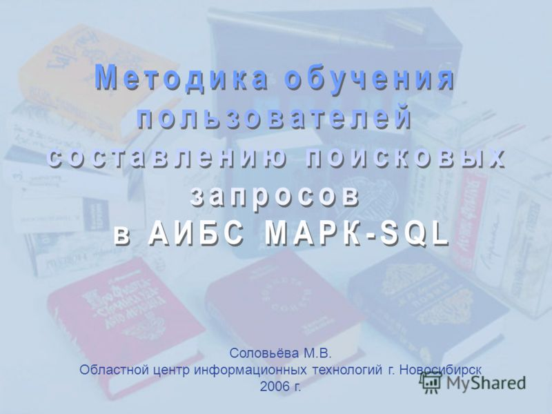 Соловьёва М.В. Областной центр информационных технологий г. Новосибирск 2006 г.