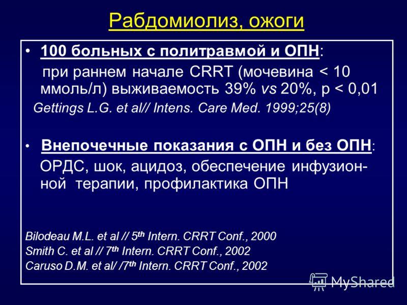 Рабдомиолиз, ожоги 100 больных с политравмой и ОПН: при раннем начале CRRT (мочевина < 10 ммоль/л) выживаемость 39% vs 20%, р < 0,01 Gettings L.G. et al// Intens. Care Med. 1999;25(8) Внепочечные показания с ОПН и без ОПН : ОРДС, шок, ацидоз, обеспеч