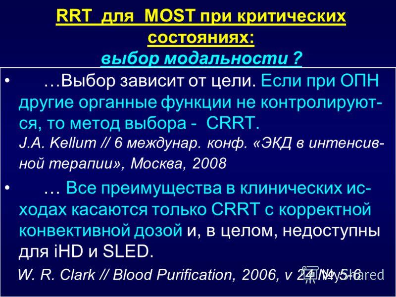 RRT для MOST при критических состояниях: выбор модальности ? …Выбор зависит от цели. Если при ОПН другие органные функции не контролируют- ся, то метод выбора - CRRT. J.A. Kellum // 6 междунар. конф. «ЭКД в интенсив- ной терапии», Москва, 2008 … Все