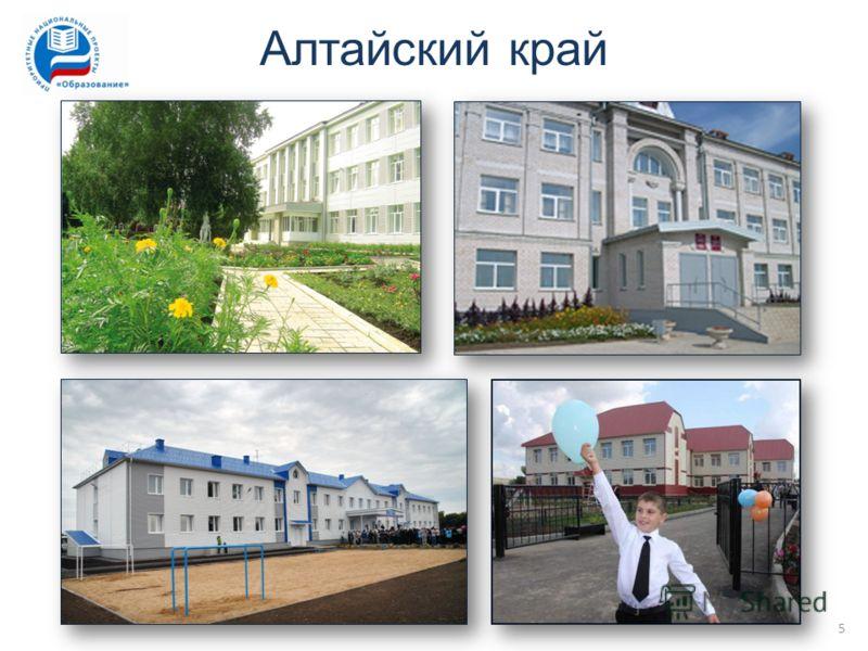 Алтайский край 5