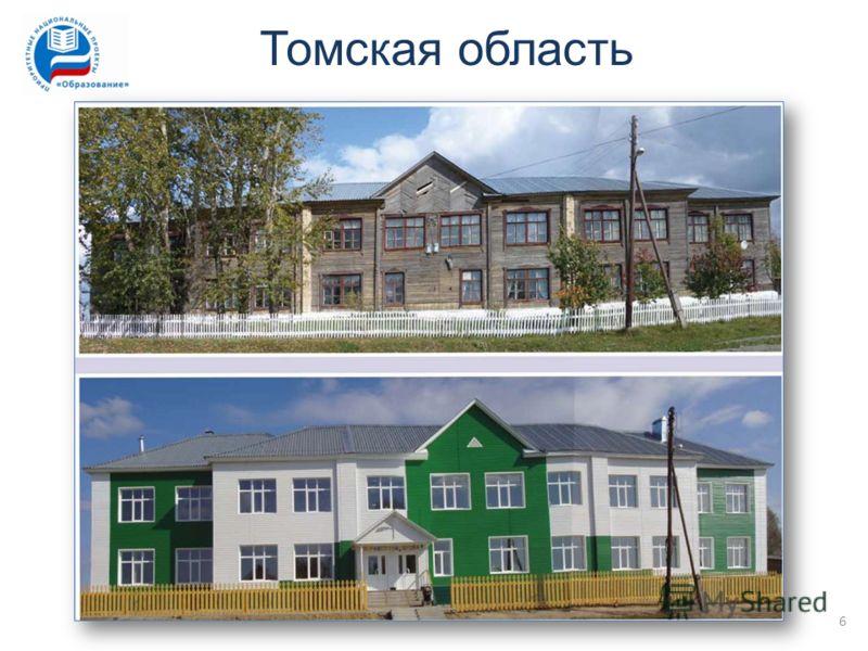 6 Томская область