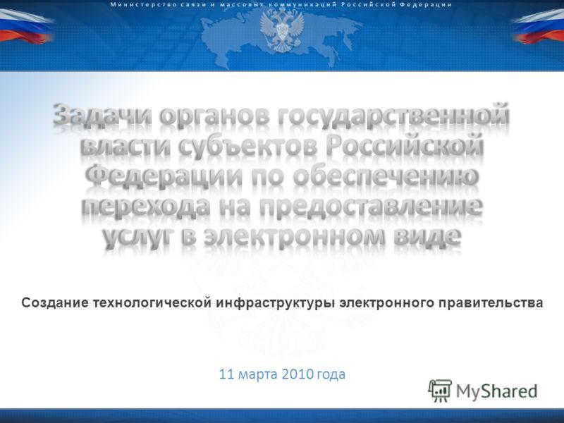 © 2009 D.Kleymenov Министерство связи и массовых коммуникаций Российской Федерации 11 марта 2010 года Создание технологической инфраструктуры электронного правительства