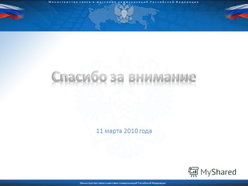 © 2009 D.Kleymenov Министерство связи и массовых коммуникаций Российской Федерации 11 марта 2010 года Министерство связи и массовых коммуникаций Российской Федерации