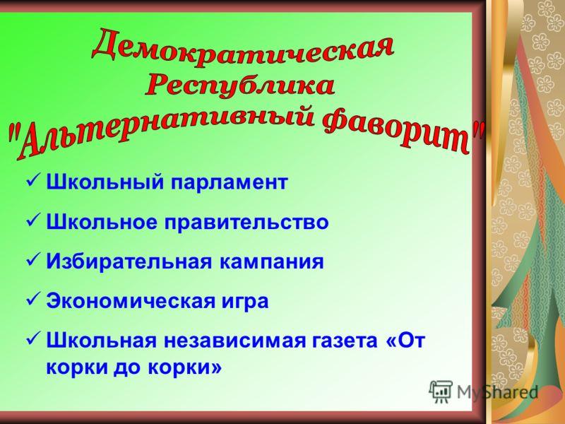Школьный парламент Школьное правительство Избирательная кампания Экономическая игра Школьная независимая газета «От корки до корки»