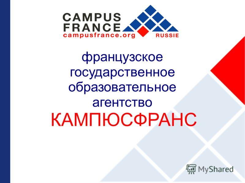 французское государственное образовательное агентство КАМПЮСФРАНС