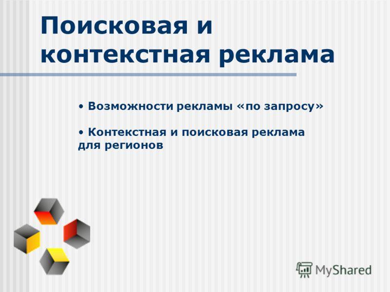 Поисковая и контекстная реклама Возможности рекламы «по запросу» Контекстная и поисковая реклама для регионов
