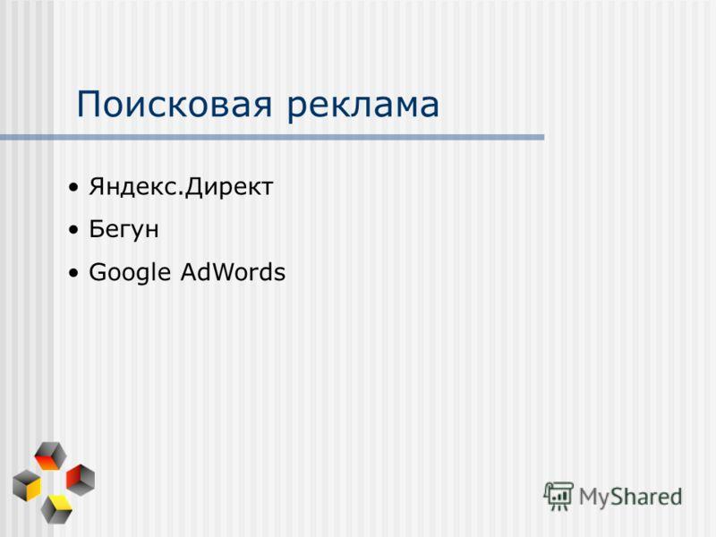 Поисковая реклама Яндекс.Директ Бегун Google AdWords