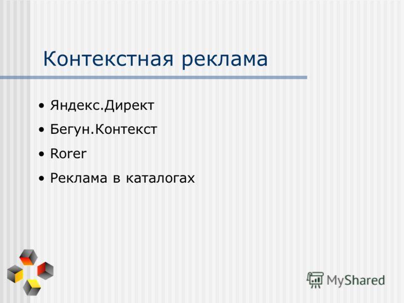 Контекстная реклама Яндекс.Директ Бегун.Контекст Rorer Реклама в каталогах
