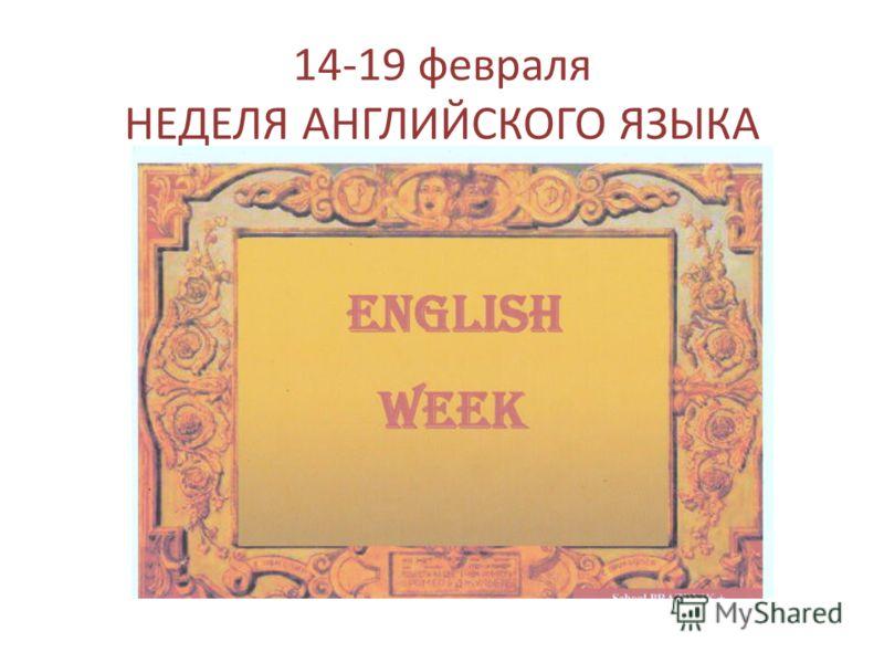 14-19 февраля НЕДЕЛЯ АНГЛИЙСКОГО ЯЗЫКА
