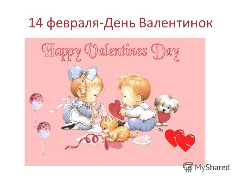 14 февраля-День Валентинок