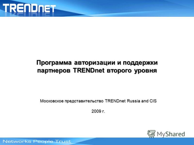 Программа авторизации и поддержки партнеров TRENDnet второго уровня Московское представительство TRENDnet Russia and CIS 2009 г.