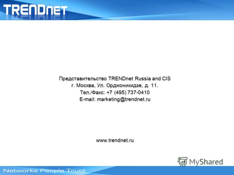 Представительство TRENDnet Russia and CIS г. Москва, Ул. Орджоникидзе, д. 11. Тел./Факс: +7 (495) 737-0410 E-mail: marketing@trendnet.ru www.trendnet.ru