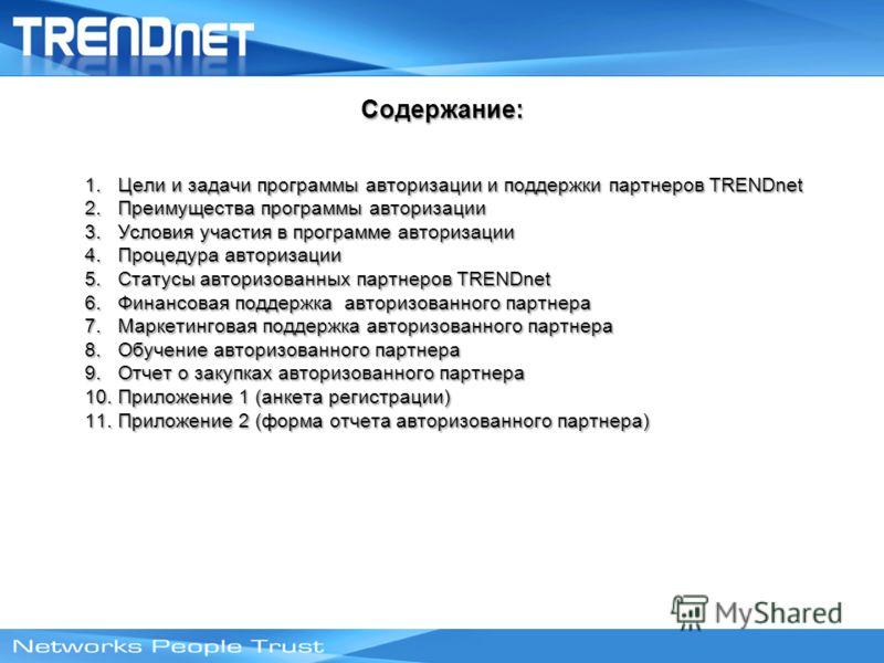 Содержание: 1.Цели и задачи программы авторизации и поддержки партнеров TRENDnet 2.Преимущества программы авторизации 3.Условия участия в программе авторизации 4.Процедура авторизации 5.Статусы авторизованных партнеров TRENDnet 6.Финансовая поддержка